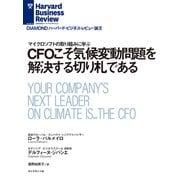 CFOこそ気候変動問題を解決する切り札である(ダイヤモンド社) [電子書籍]