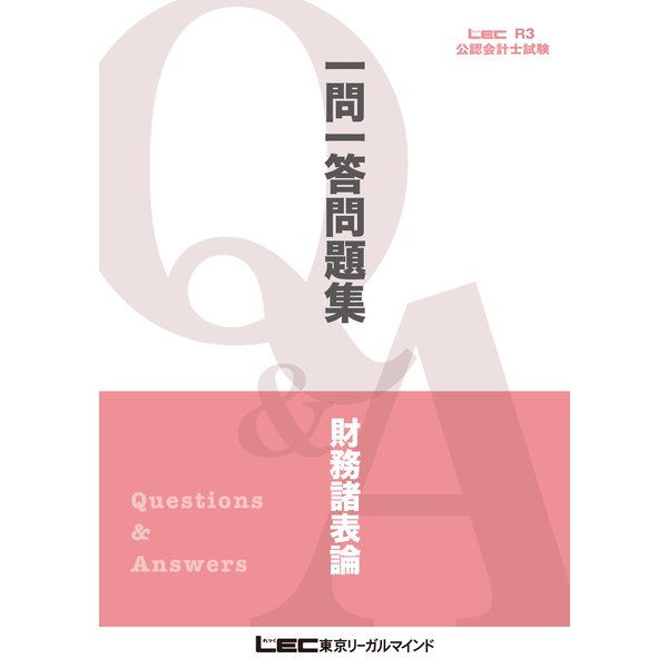 2021年5月版 公認会計士試験 短答式試験対策 一問一答問題集 財務諸表論(東京リーガルマインド) [電子書籍]