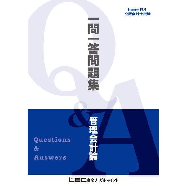 2021年5月版 公認会計士試験 短答式試験対策 一問一答問題集 管理会計論(東京リーガルマインド) [電子書籍]