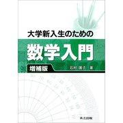 大学新入生のための数学入門 増補版(共立出版) [電子書籍]