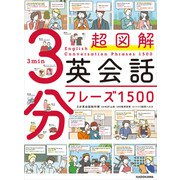 超図解 3分英会話フレーズ1500(KADOKAWA) [電子書籍]