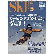 スキーグラフィック 502(芸文社) [電子書籍]