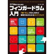 DTMerのためのフィンガードラム入門 「指ドラム」のはじめ方と練習方法がわかるガイドブック(リットーミュージック) [電子書籍]