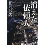 消えた依頼人(PHP研究所) [電子書籍]