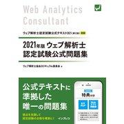 2021年版 ウェブ解析士認定試験 公式問題集(インプレス) [電子書籍]