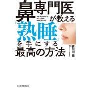 鼻専門医が教える 「熟睡」を手にする最高の方法(日経BP社) [電子書籍]