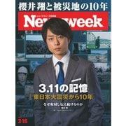ニューズウィーク日本版 2021年3/16号(CCCメディアハウス) [電子書籍]