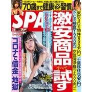 SPA!(スパ) 2021年3/16号(扶桑社) [電子書籍]