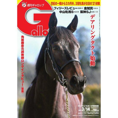 週刊Gallop(ギャロップ) 2021年3月14日号(サンケイスポーツ) [電子書籍]