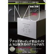 MJ無線と実験 2021年4月号(誠文堂新光社) [電子書籍]
