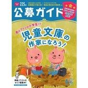 公募ガイド 4月号(公募ガイド社) [電子書籍]