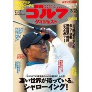 週刊ゴルフダイジェスト 2021/3/23号(ゴルフダイジェスト社) [電子書籍]