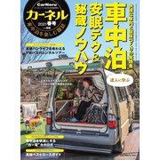 CarNeru(カーネル) Vol.49(八重洲出版) [電子書籍]