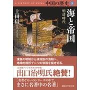 中国の歴史9 海と帝国 明清時代(講談社) [電子書籍]
