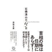 石橋湛山の65日(東洋経済新報社) [電子書籍]