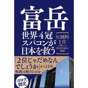 富岳 世界4冠スパコンが日本を救う 圧倒的1位に輝いた国産技術の神髄(日経BP社) [電子書籍]