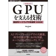 (増補改訂)GPUを支える技術――超並列ハードウェアの快進撃(技術基礎)(技術評論社) [電子書籍]