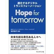 Hope for tomorrow――進化するデジタルトランスフォーメーション(プレジデント社) [電子書籍]