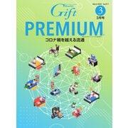 月刊Gift PREMIUM 2021年3月号(ビジネスガイド社) [電子書籍]