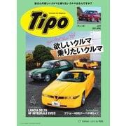 Tipo(ティーポ) No.377(ネコ・パブリッシング) [電子書籍]