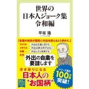 世界の日本人ジョーク集 令和編(中央公論新社) [電子書籍]