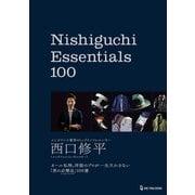 Nishiguchi Essentials 100(ワン・パブリッシング) [電子書籍]