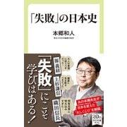 「失敗」の日本史(中央公論新社) [電子書籍]