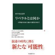 リベラルとは何か 17世紀の自由主義から現代日本まで(中央公論新社) [電子書籍]