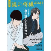文春将棋 読む将棋2021(文春ムック)(文藝春秋) [電子書籍]