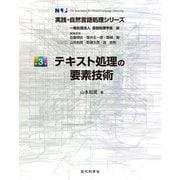 テキスト処理の要素技術(近代科学社) [電子書籍]