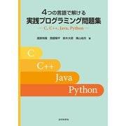 4つの言語で解ける 実践プログラミング問題集 C, C++, Java, Python(近代科学社) [電子書籍]