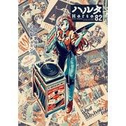ハルタ 2021-MARCH volume 82(KADOKAWA) [電子書籍]