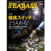 別冊つり人シリーズ SEABASS Life NO.08(つり人社) [電子書籍]