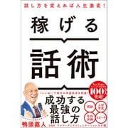 稼げる話術(宝島社) [電子書籍]