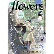 増刊 flowers 2021年春号(2021年3月13日発売)(小学館) [電子書籍]
