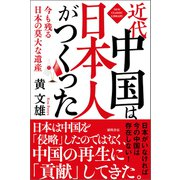 近代中国は日本人がつくった 今も残る日本の莫大な遺産(徳間書店) [電子書籍]
