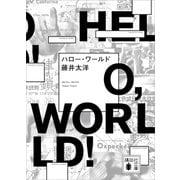 ハロー・ワールド(講談社) [電子書籍]