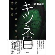 キツネ目 グリコ森永事件全真相(講談社) [電子書籍]