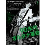 ギター・マガジン 2021年4月号(リットーミュージック) [電子書籍]