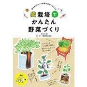 袋栽培でかんたん野菜づくり(秀和システム) [電子書籍]