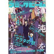 【電子版】月刊コミックビーム 2021年4月号(KADOKAWA) [電子書籍]