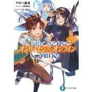 Only Sense Online 20 ‐オンリーセンス・オンライン‐(KADOKAWA) [電子書籍]