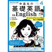 NHKラジオ 中高生の基礎英語 in English 2021年4月号(NHK出版) [電子書籍]