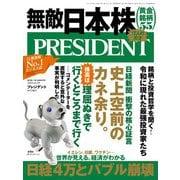 PRESIDENT 2021年4月2日号(プレジデント社) [電子書籍]