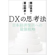 DXの思考法 日本経済復活への最強戦略(文藝春秋) [電子書籍]