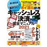 キャッシュレス決済完全マニュアル2021(ワン・パブリッシング) [電子書籍]