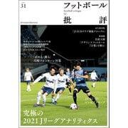 フットボール批評issue31 (雑誌)(カンゼン) [電子書籍]