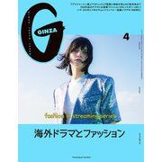 GINZA (ギンザ) 2021年 4月号 (海外ドラマとファッション)(マガジンハウス) [電子書籍]