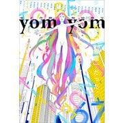yom yom vol.67(2021年4月号)(新潮社) [電子書籍]