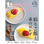 おかずのクッキング233号(2021年4月/5月号)(テレビ朝日) [電子書籍]